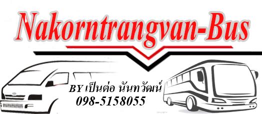 www.nakorntrangvan-bus.com บริการเช่ารถตู้ตรัง รถตู้ VIP บริการรถบัส VIP ปรับอากาศ 2 ชั้น เพื่อการท่องเที่ยว การอบรมสัมมนา รองรับกรุ๊ปทัวร์ ด้วยรถตู้เช่าใหม่ป้ายแดง